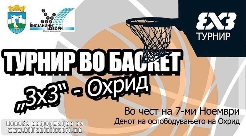 """По втор пат кошаркарски турнир """"3×3"""""""