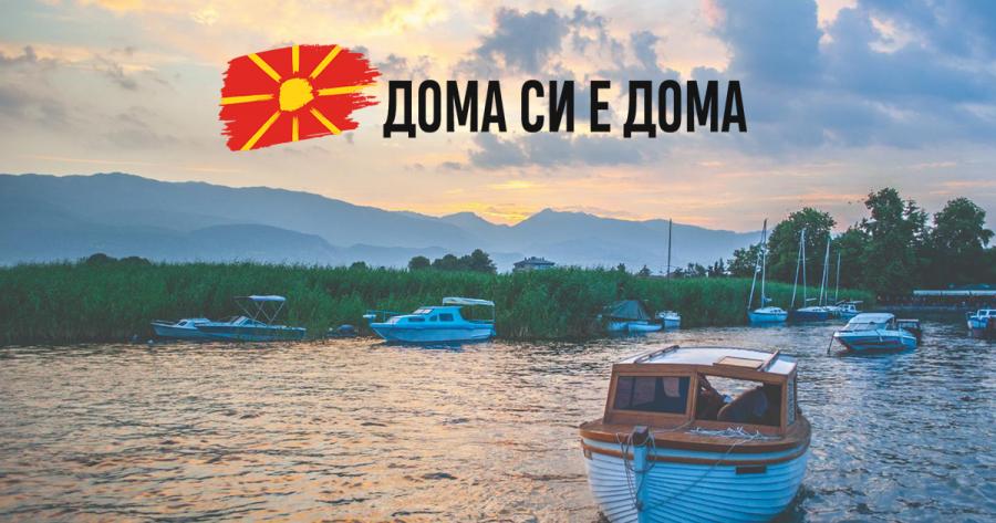 """Охридските сместувачки капацитети може да се регистрираат на платформата """"Дома си е дома"""""""