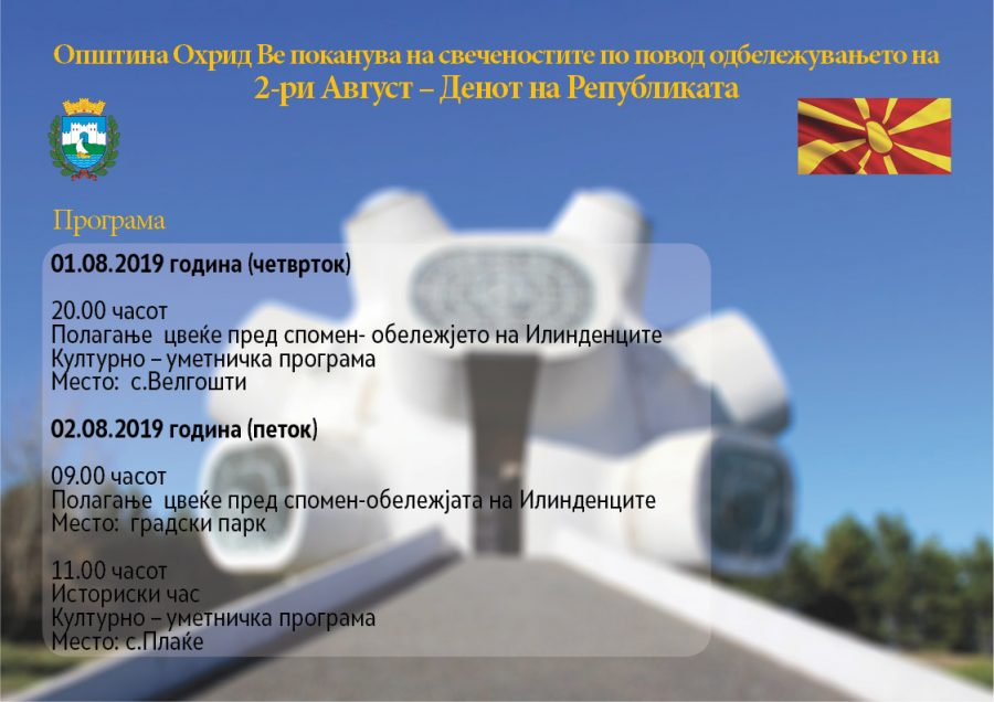 Со повеќе свечености општина Охрид ќе го одбележи 2-ри август – Денот на Републиката