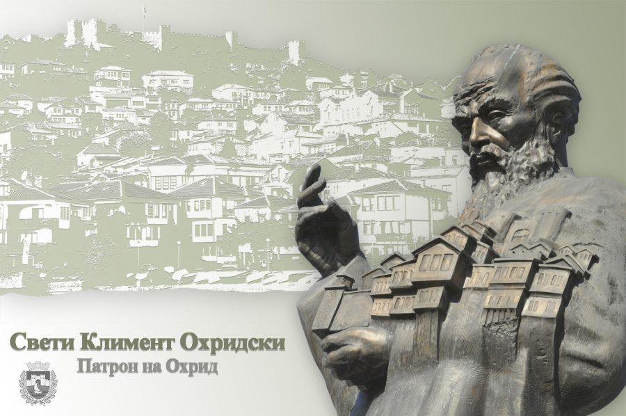 Започна одбележувањето на Денот на Патронот на градот Св. Климент Охридски