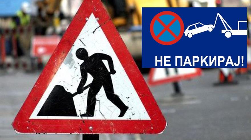 """Ќе се изведуваат градежни активности на крстосницата на улица """"Железничка"""""""