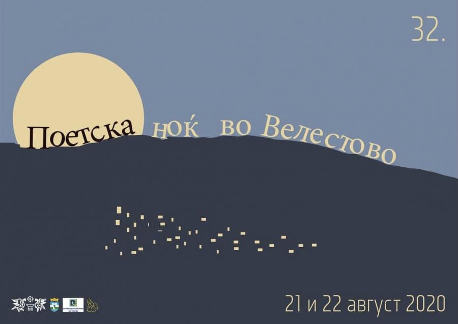 32-ро издание на Поетската ноќ во Велестово