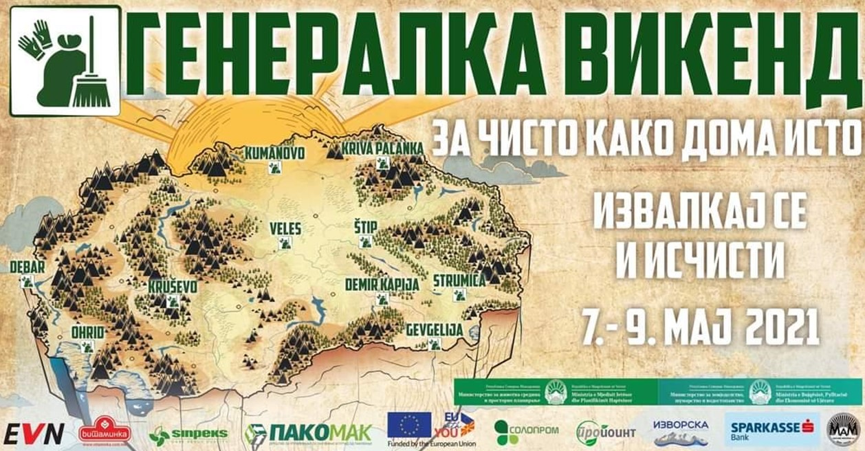 """Генералка викенд"" во Охрид"